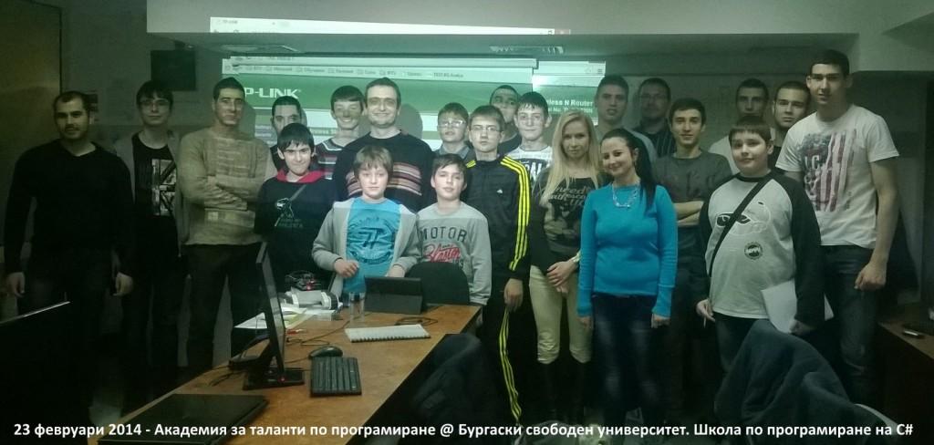 23 февруари 2014 - Академия за таланти по програмиране @ Бургаски свободен университет. Школа по програмиране на C#