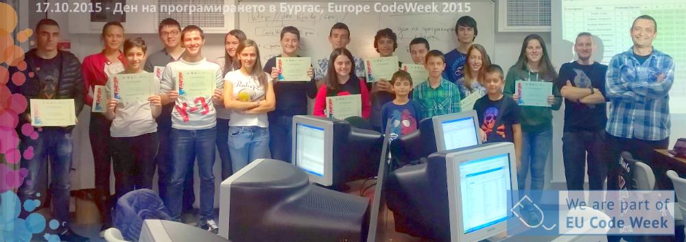 Europe Code Week Burgas 2015 (следобедна група)